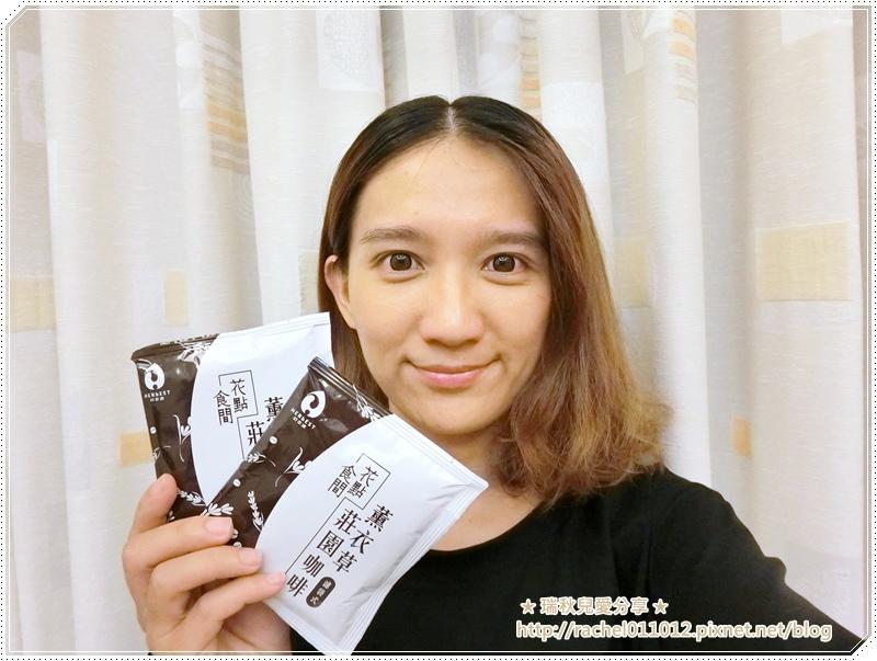 好本適 - 花點食間薰衣草莊園咖啡14.JPG