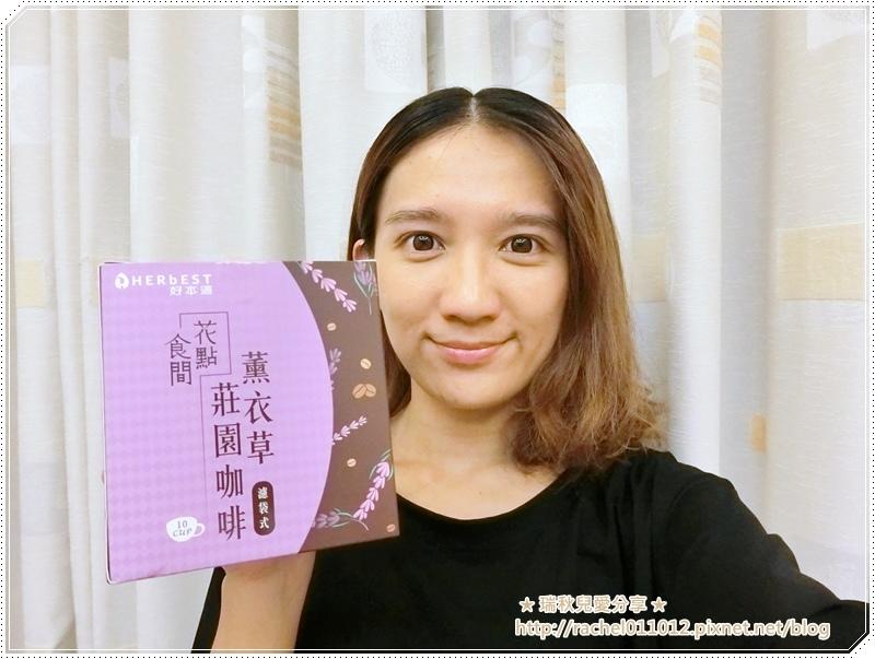 好本適 - 花點食間薰衣草莊園咖啡13.JPG