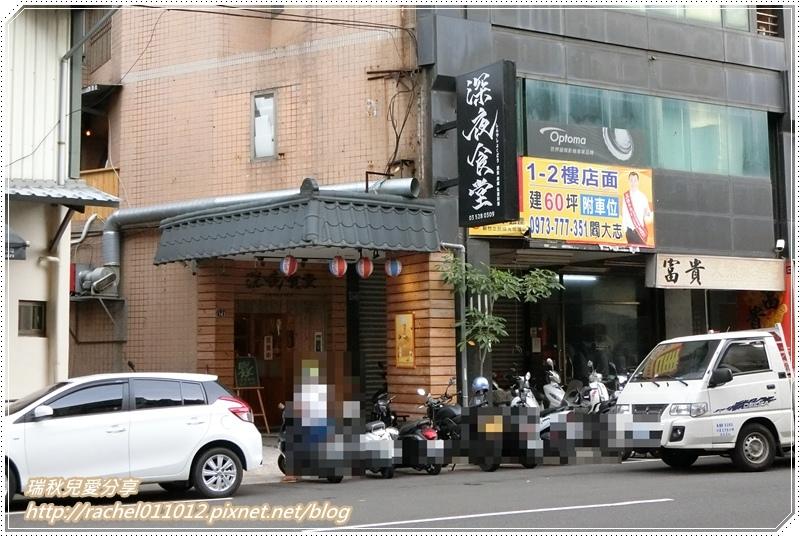 新竹深夜食堂0-0.JPG