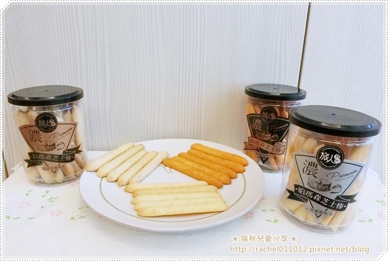 旅人食光-帕瑪森芝士棒0.JPG