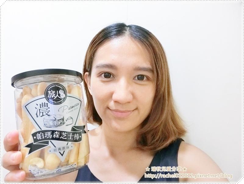 旅人食光-帕瑪森芝士棒9.JPG