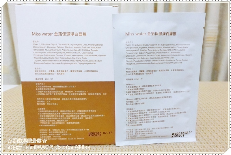 Miss water - 淨白保濕面膜2.JPG