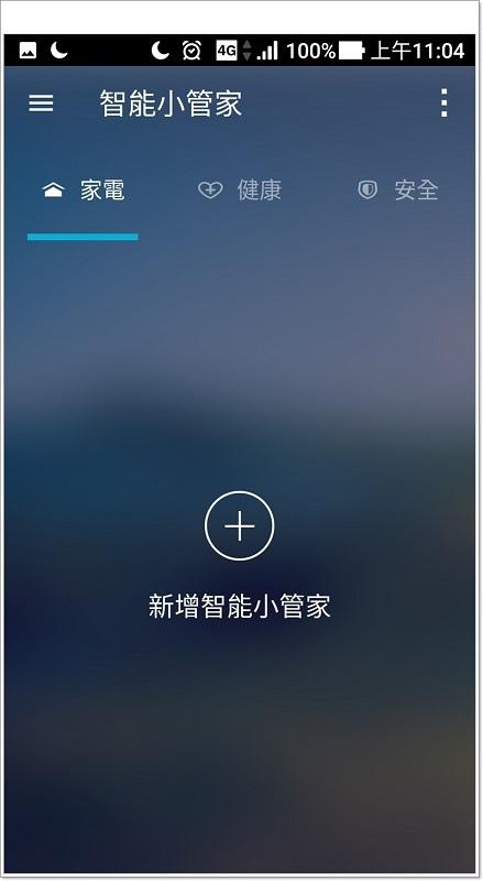EQL 宜優科技Screenshot_20170826-110419.jpg