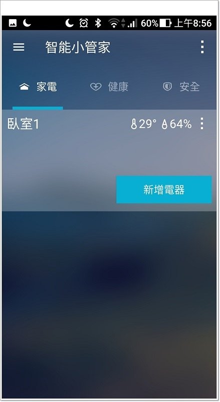 EQL 宜優科技Screenshot_20170827-085649.jpg
