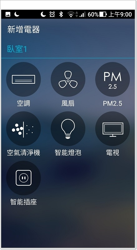 EQL 宜優科技Screenshot_20170827-090016.jpg