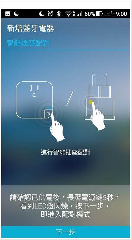 EQL 宜優科技Screenshot_20170827-090022.jpg