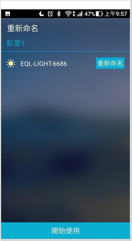 EQL 宜優科技Screenshot_20170827-095800.jpg