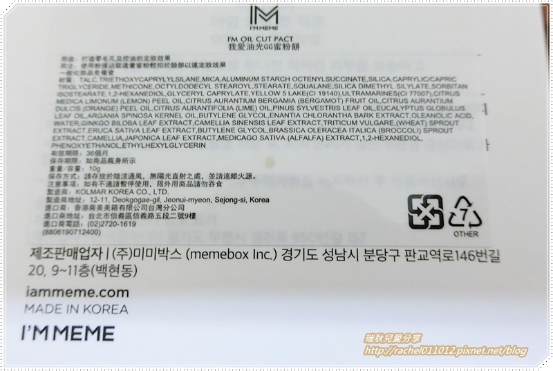 I%5CM MEMECIMG3138-2.JPG