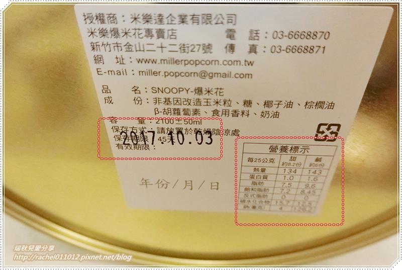 米樂3-3.JPG