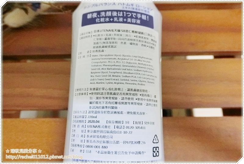 SB薏仁植粹凝露1.JPG