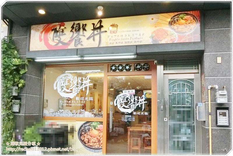 雙饗丼0.JPG