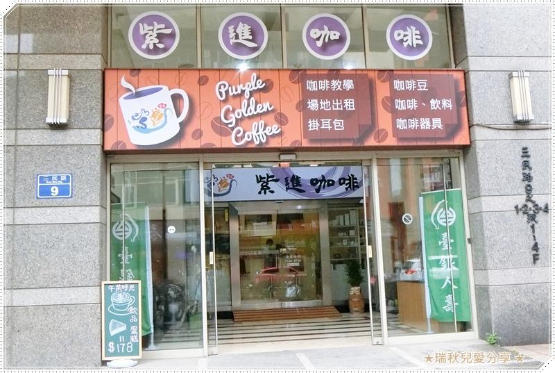 新竹 紫進咖啡0.JPG