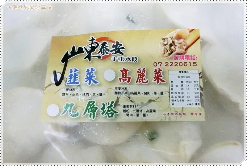 山東泰安手工水餃3.JPG