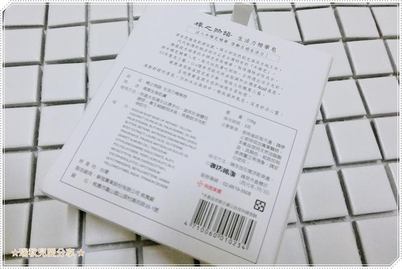 樟之物語生活力精華皂28.JPG