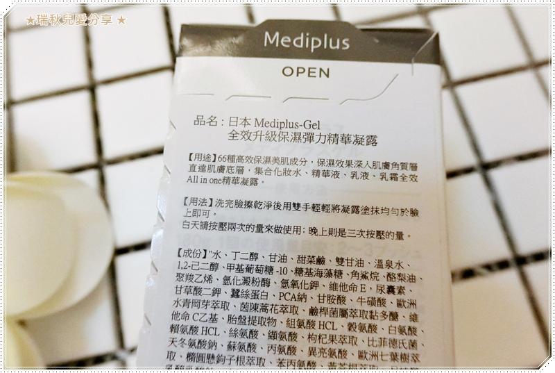 Mediplus 美樂思凝露 CIMG7955.JPG