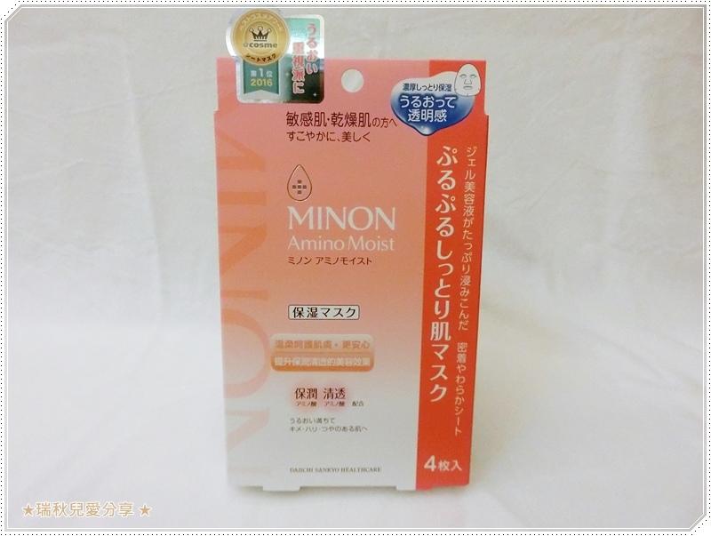 蜜濃MINON水潤保濕修護面膜1.JPG