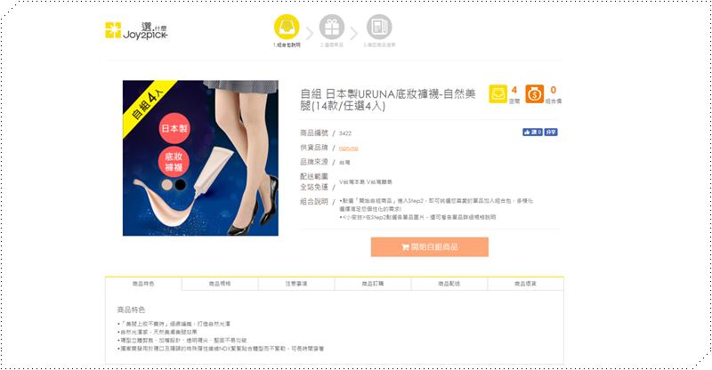 日本製URUNA底妝褲襪1.png