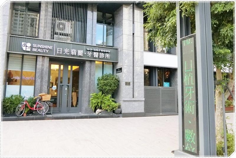新竹日光翡麗牙醫診所 0.JPG