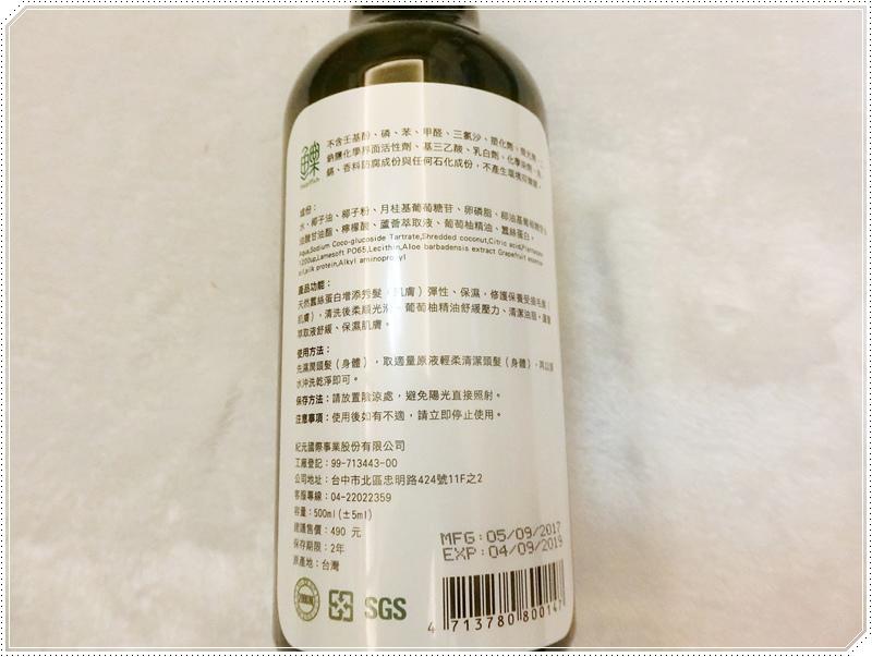 蠶絲蛋白天然洗髮沐浴乳1.JPG
