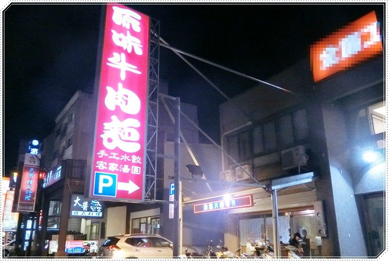 原味牛肉麵0.JPG