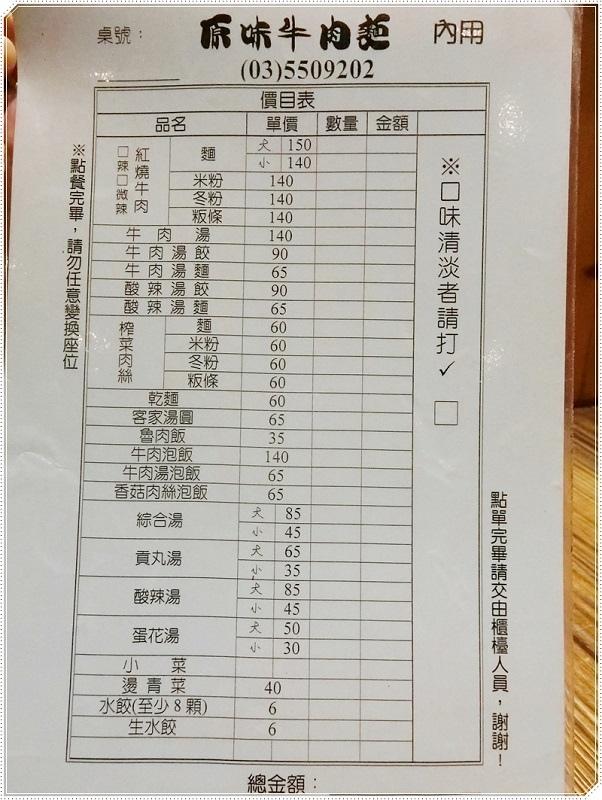 原味牛肉麵5.JPG