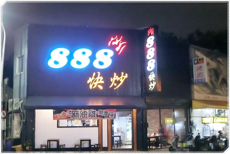 888快炒0.JPG