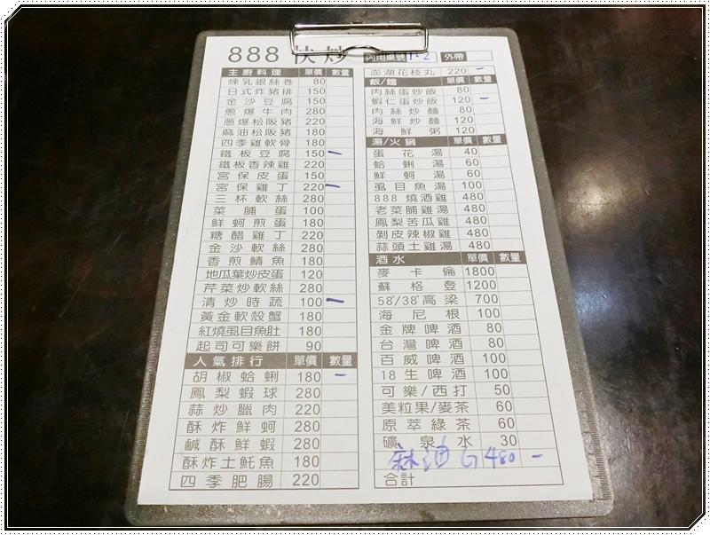 888快炒8.JPG