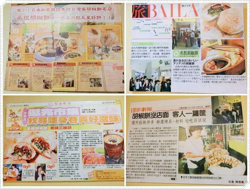 丞祖胡椒餅1.jpg