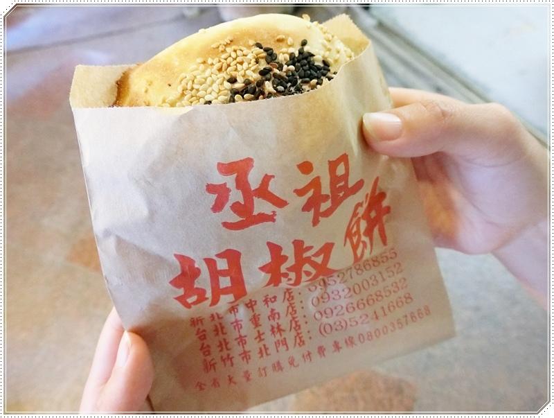 丞祖胡椒餅42.JPG