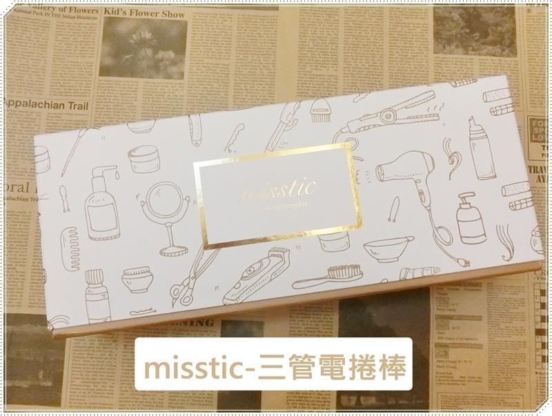 misstic三管電捲棒CIMG3137.JPG
