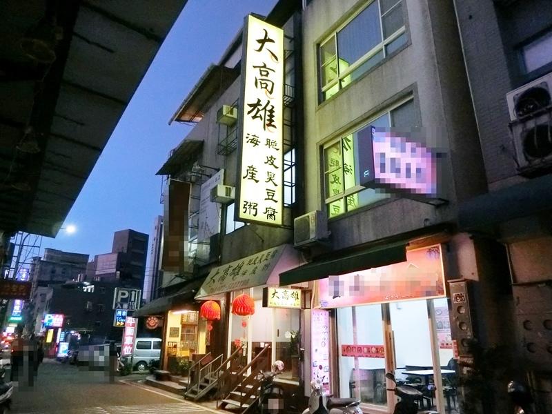 大高雄海鮮粥1.JPG