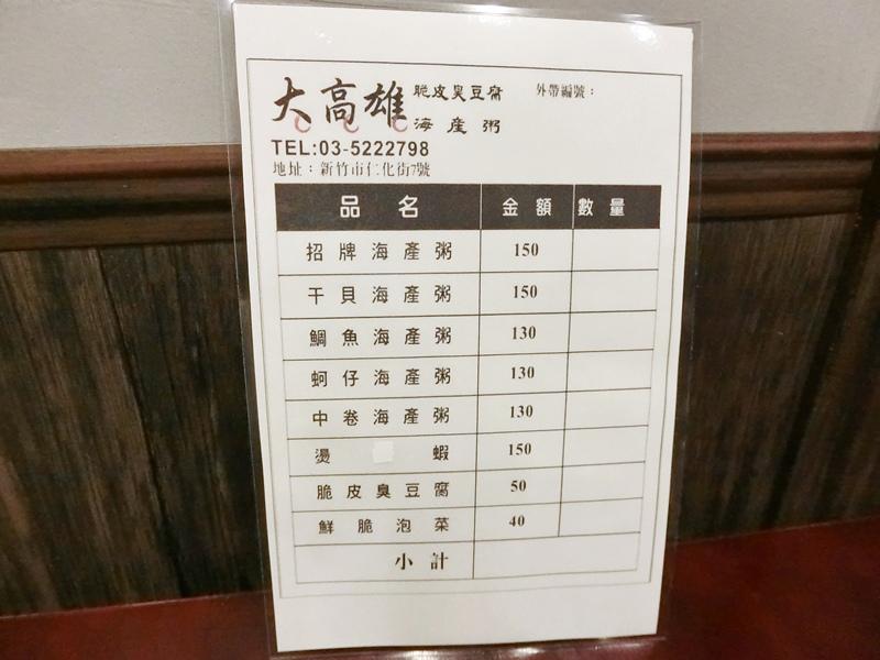 大高雄海鮮粥8.JPG