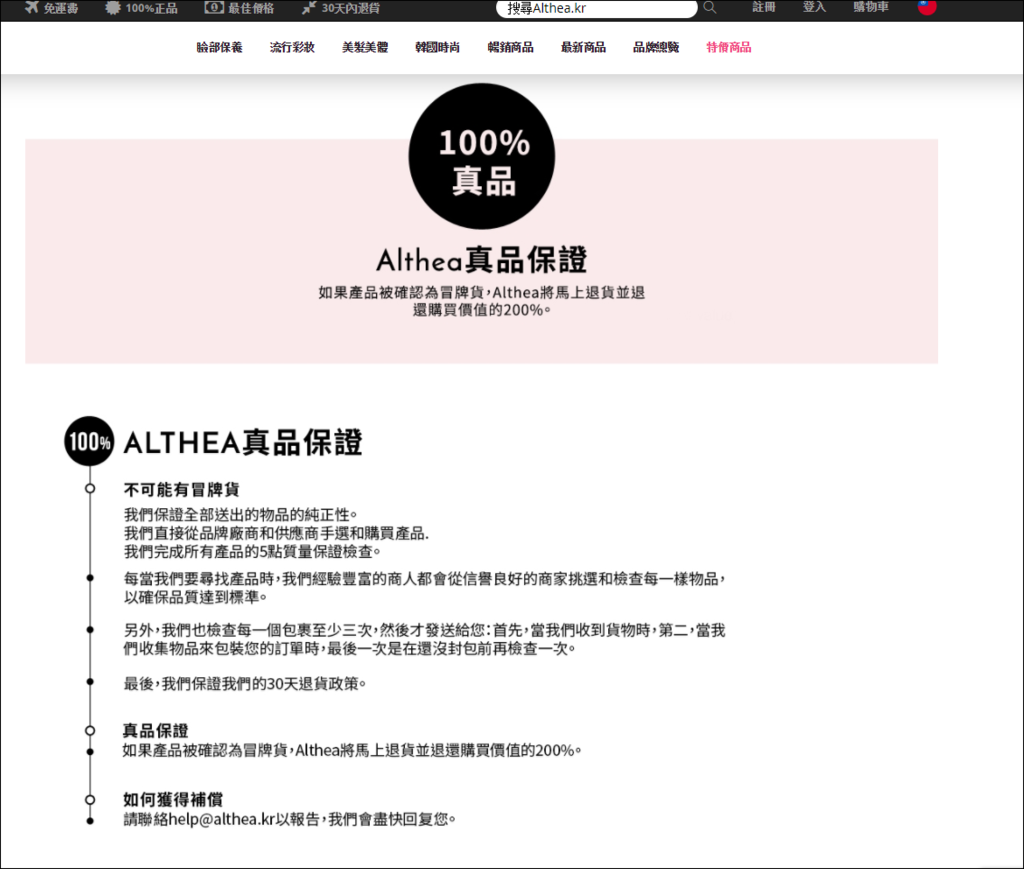 Althea Korea8.png