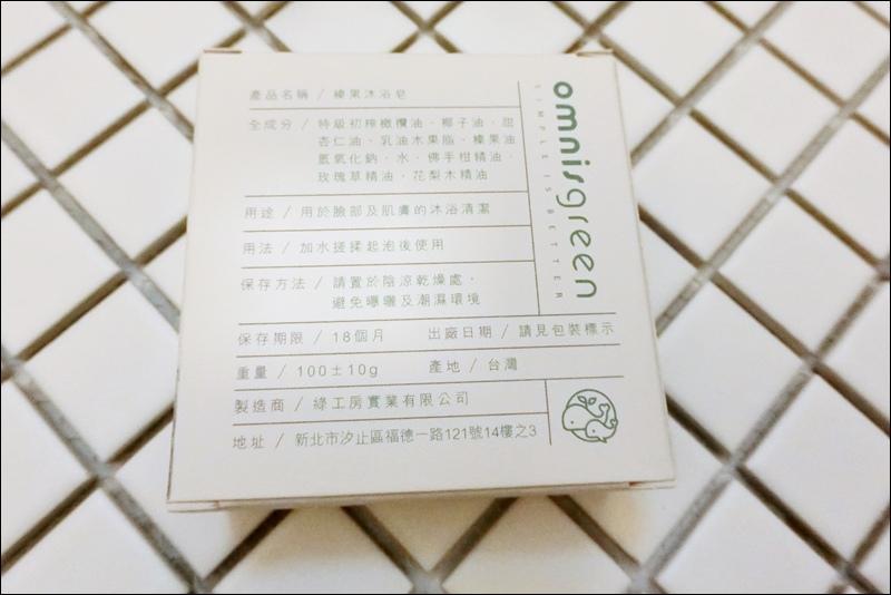 無香沐浴皂成分說明-天然手工皂推薦
