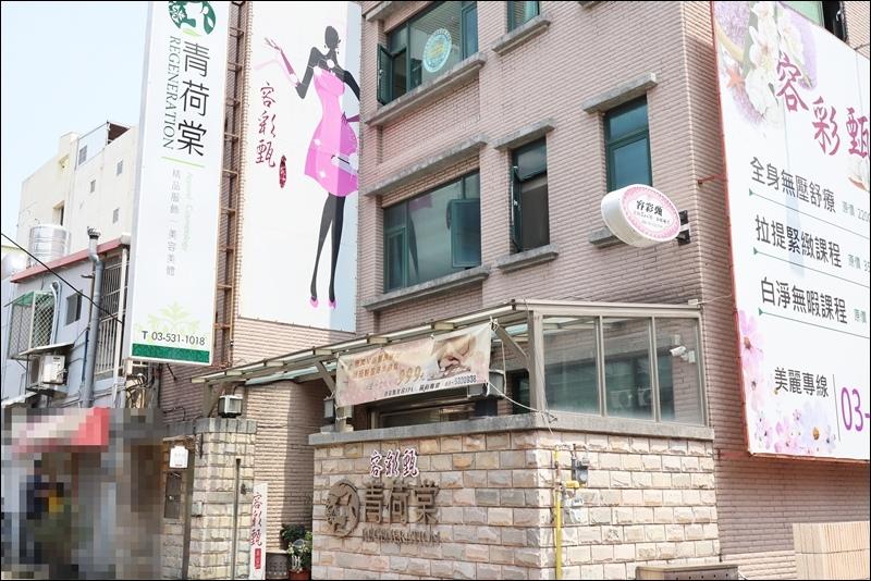青荷棠-新竹SPA0.JPG