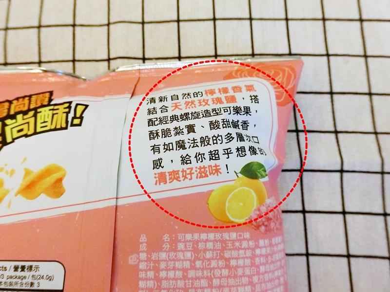 可樂果檸檬玫瑰鹽3.JPG