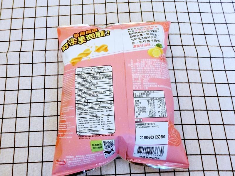 可樂果檸檬玫瑰鹽2.JPG