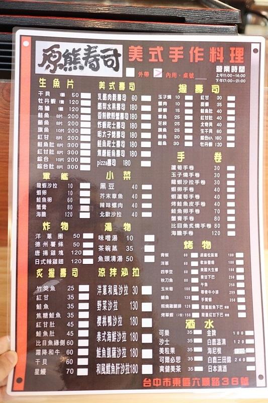 台中-原熊壽司15.JPG