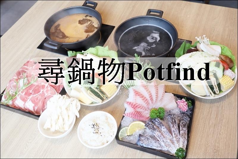 尋鍋物Potfind000.JPG