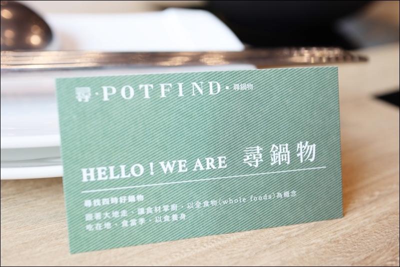 尋鍋物Potfind025.JPG