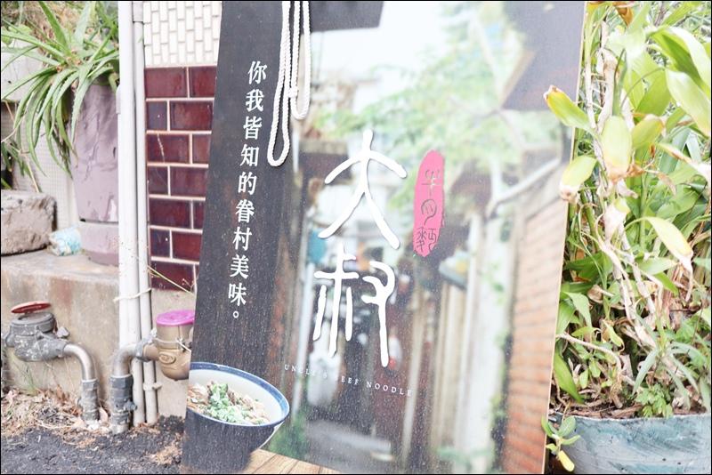 大叔眷村牛肉麵3.JPG