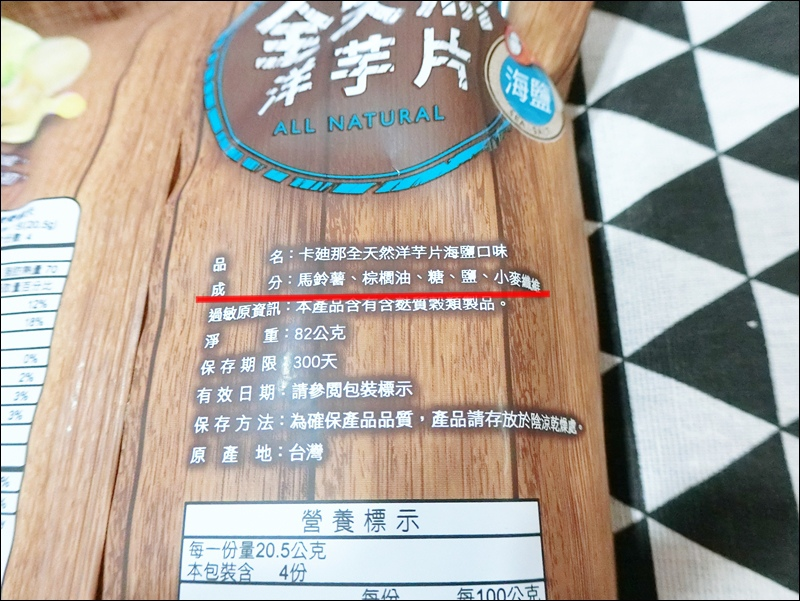 海鹽洋芋片4.JPG