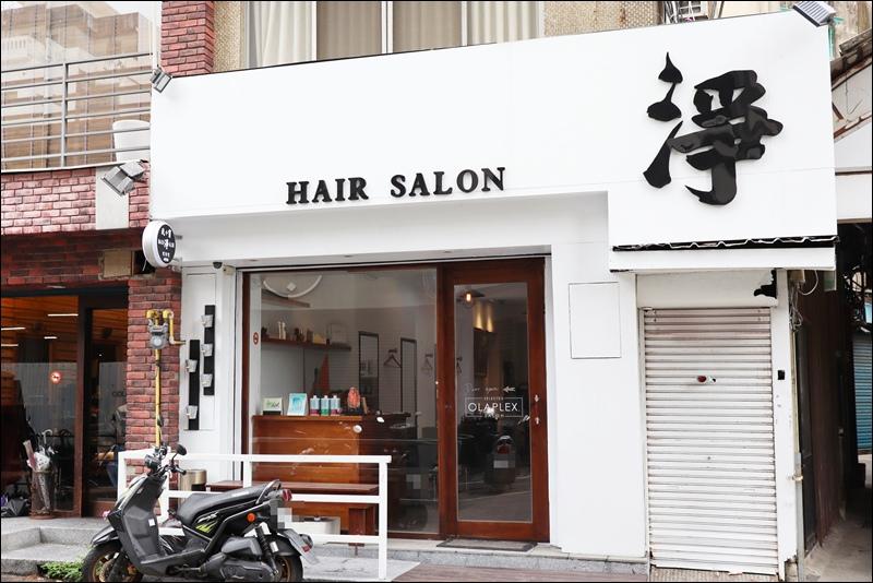 淨 Hair Salon0.JPG