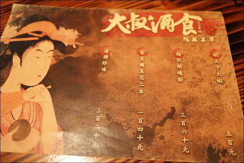 大叔酒食10.JPG