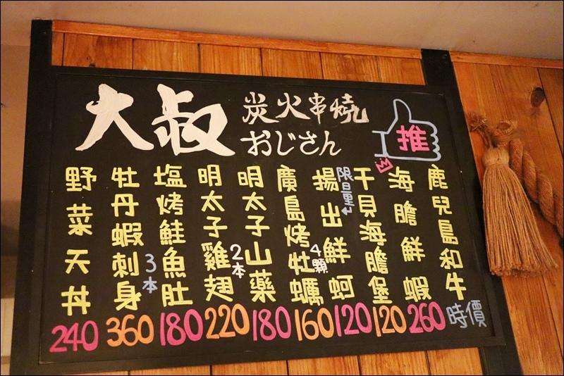 大叔酒食9.JPG