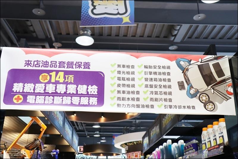 金弘笙汽車百貨 - 台北內湖店032.JPG