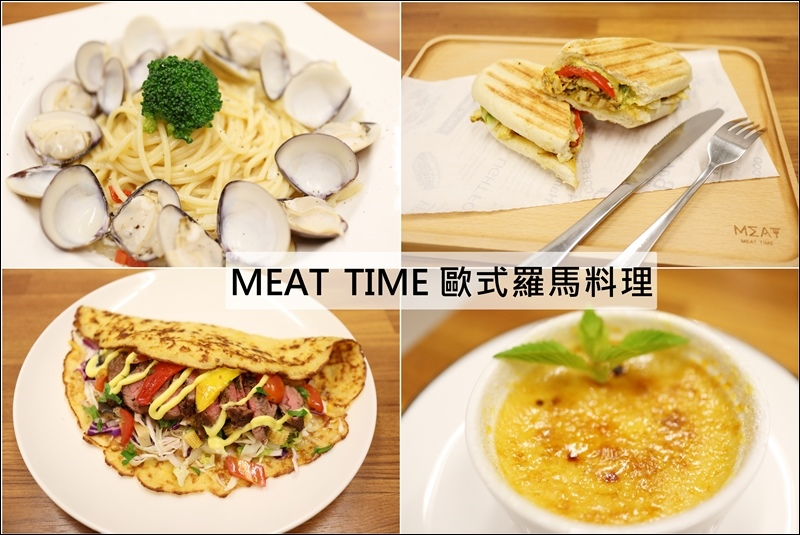 MEAT TIME 歐式羅馬料理cats.jpg