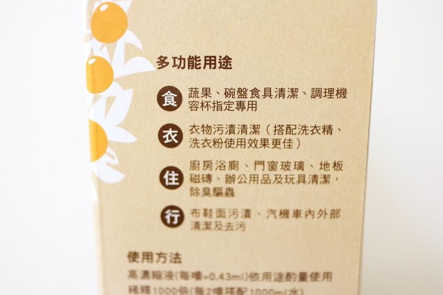 gbao-natural- orange -fruit-dish-cleaner-03