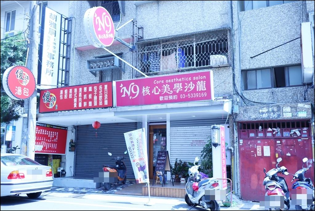 N9核心美學沙龍0.JPG