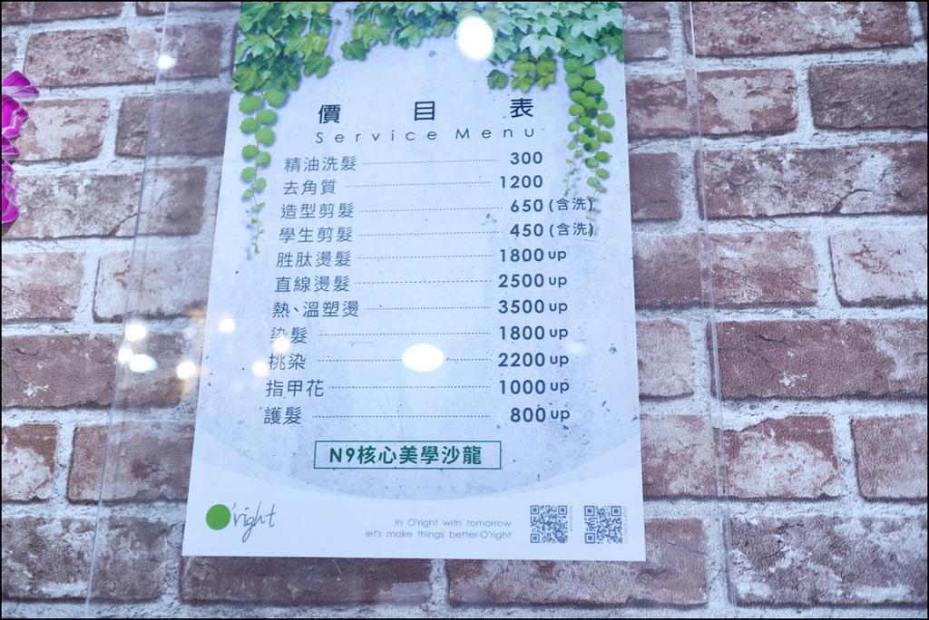 N9核心美學沙龍1.JPG